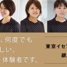 東京イセアクリニック 銀座院