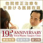 盛岡タウン形成外科クリニック【美容外科、美容皮膚科】