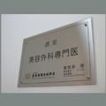 ルネッサンス美容外科医院神戸院