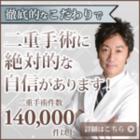 TCB 東京中央美容外科 新宿院