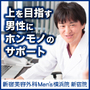 新宿美容外科クリニック 横浜院