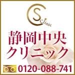 静岡中央クリニックの店舗画像