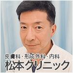 松本クリニックの店舗画像