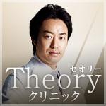 Theoryクリニック (セオリークリニック)