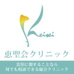 恵聖会クリニック京橋院の店舗画像
