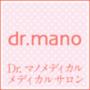 Dr.マノメディカルクリニック