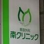 南クリニック 渋谷院