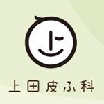 上田皮ふ科の店舗画像
