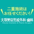 大塚美容形成外科 京都院
