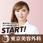 東京美容外科 大阪梅田院