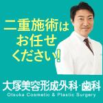 大塚美容形成外科 東京大塚院の店舗画像