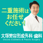 大塚美容形成外科 東京大塚院