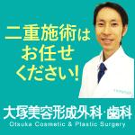 大塚美容形成外科横浜院の店舗画像