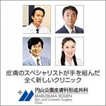 円山公園皮膚科形成外科の店舗画像