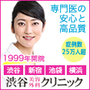 渋谷美容外科クリニック 横浜院