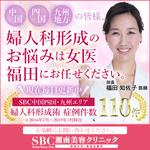 湘南美容クリニック松山院【美容外科・美容皮膚科】の店舗画像