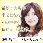 鹿児島三井中央クリニックの店舗画像