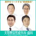 大塚美容形成外科・歯科 大宮院の店舗画像