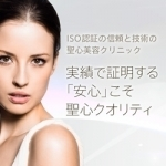 聖心美容クリニック広島院の店舗画像