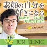 JUN CLINIC ジュンクリニックの店舗画像