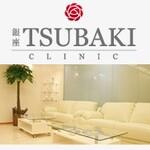 銀座TSUBAKIクリニックの店舗画像