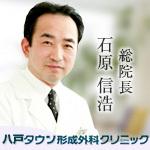 八戸タウン形成外科クリニックの店舗画像