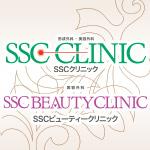 SSCクリニック・SSCビューティークリニック