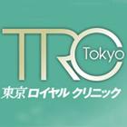 東京ロイヤルクリニック