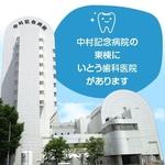 いとう歯科医院の店舗画像
