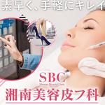 湘南美容皮フ科 栄矢場町院の店舗画像