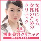 湘南美容クリニック渋谷院(女性専用クリニック)