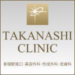 タカナシクリニック新宿の店舗画像