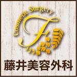 藤井美容外科の店舗画像