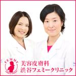 渋谷フェミークリニック/美容皮膚科の店舗画像
