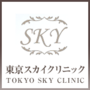 東京スカイクリニック 北海道・札幌院