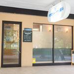 医療法人社団佐野会 なぎさニュータウン歯科の店舗画像