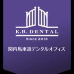 関内馬車道デンタルオフィスの店舗画像