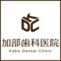 加部歯科医院