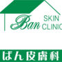 ばん皮膚科