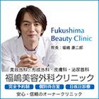 福嶋美容外科クリニック