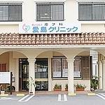 愛島クリニック (ailand clinic)の店舗画像