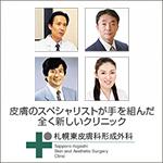 札幌東皮膚科形成外科の店舗画像
