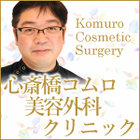 医療法人秀晄会 心斎橋コムロ美容外科クリニック