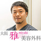 大阪 雅 -miyabi- 美容外科