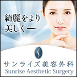 【女性専門美容外来】サンライズ美容外科の店舗画像