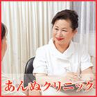 あんぬクリニック(女性専用クリニック)