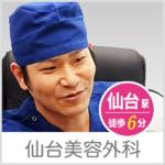 仙台美容外科の店舗画像
