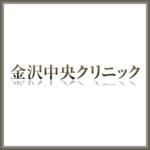 金沢中央クリニック