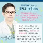 湘南美容クリニック 大阪堺東院