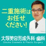 大塚美容形成外科 札幌院の店舗画像